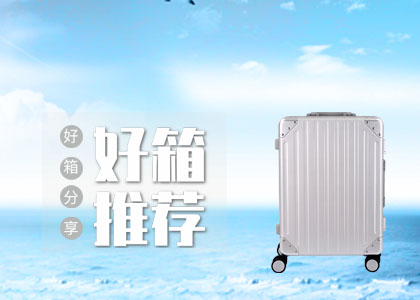 Aluminum trolley luggage recommended by Dapu(1)
